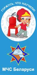 Машинка, картинки мчс беларуси для детей